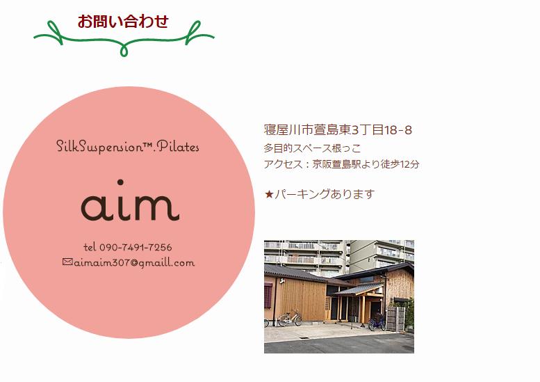 シルクサスペンション™️とストレッチーズ®️ aim