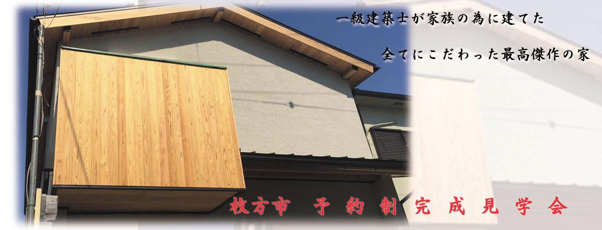 【予約制】一級建築士が建てた最高傑作の家 完成見学会