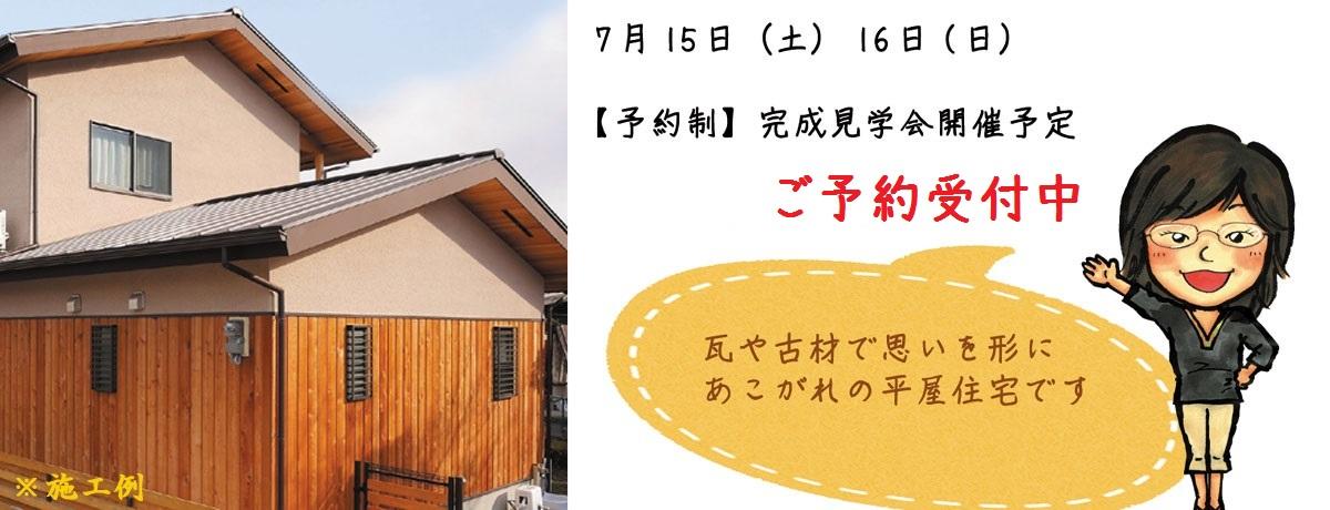 【予約制】八尾市 瓦と古材が魅力の平屋完成見学会