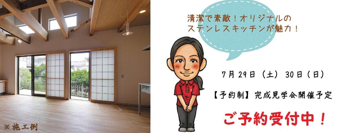 【予約制】枚方市茄子作 完成見学会開催予定